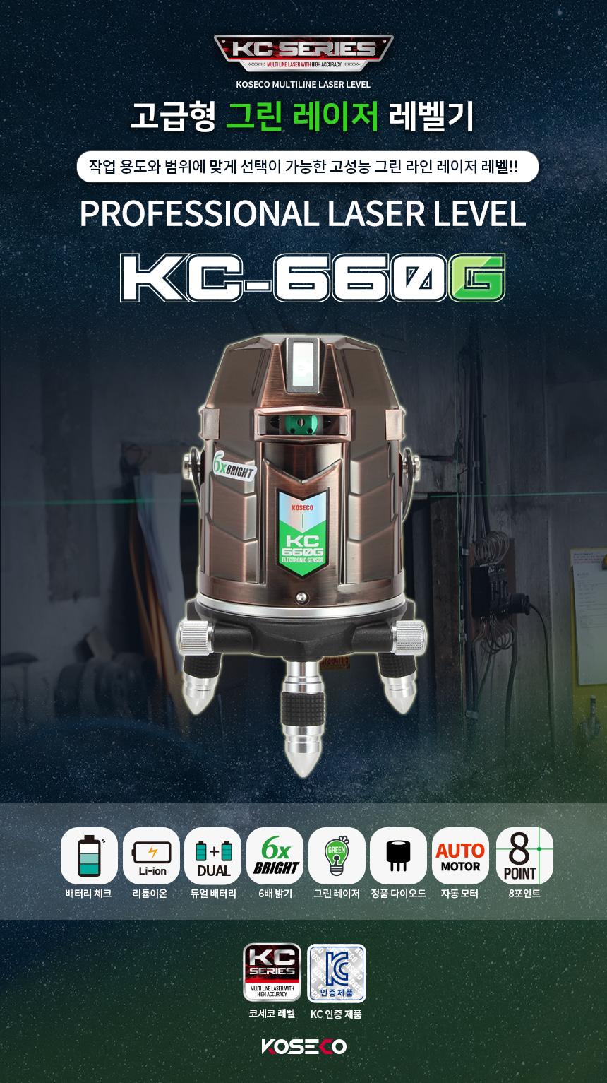 kc-660g
