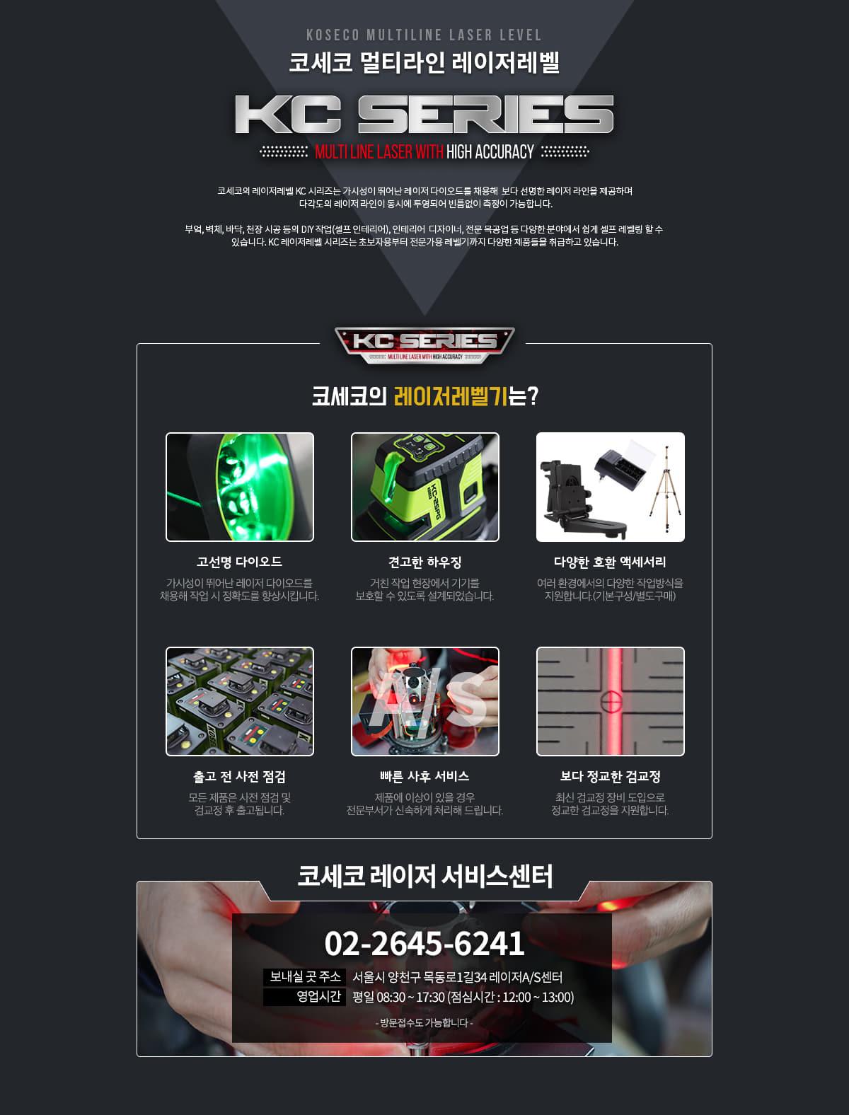 코세코 KC 시리즈 레이저레벨기 서비스센터